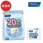 ファンケル FANCL 20代からのサプリメント 男性用 30袋(1袋中5粒)×3