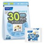 ファンケル FANCL 30代からのサプリメント 男性用 30袋(1袋中7粒)×3