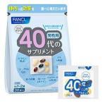 ファンケル FANCL 40代からのサプリメント 男性用 30袋(1袋中7粒)×3