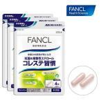 ファンケル 紅麹&植物性ステロール コレステ習慣  約90日分(徳用3袋セット)1袋(120粒)×3