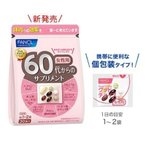 ファンケル FANCL 60代からのサプリメント 女性用 30袋(1袋中7粒)×3
