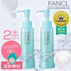 【2本セット】 FANCL ファンケル マイルドクレンジングオイルb 120ml