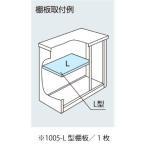 ヨド物置ESE-1005-L型オプション棚板[MO-003]