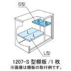 ヨド物置ESE-1207-S型オプション棚板[MO-014]