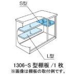 ヨド物置ESE-1306-S型オプション棚板[MO-018][離島・北海道(個人宅)発送不可]