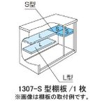 ヨド物置ESE-1307-S型オプション棚板[MO-020][離島・北海道(個人宅)発送不可]