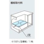 ヨド物置ESE-1507-L型オプション棚板[MO-027]