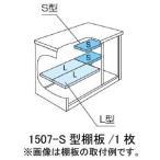 ヨド物置ESE-1507-S型オプション棚板[MO-028]