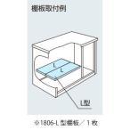 ヨド物置ESE-1806-L型オプション棚板[MO-041]