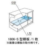 ヨド物置ESE-1806-S型オプション棚板[MO-042]