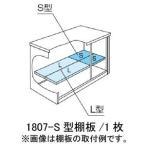 ヨド物置ESE-1807-S型オプション棚板[MO-044]