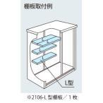 ヨド物置ESE-2106-L型オプション棚板[MO-053][離島・北海道(個人宅)発送不可]