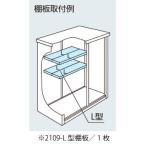 ヨド物置ESE-2109-L型オプション棚板[MO-057][離島・北海道(個人宅)発送不可]