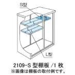 ヨド物置ESE-2109-S型オプション棚板[MO-058][離島・北海道(個人宅)発送不可]