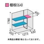 【関東エリア限定】イナバ物置シンプリー用棚板64[MO-071]