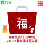 福袋 2021 送料無料 ◆ 運だめし福袋! 鬼滅の刃フレグランスハンドジェルが入った! 1,000円 レディース香水福袋!