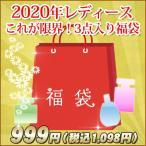 2019年福袋 ◆ これが限界!3点入りレディース福袋!香水 レディース フレグランス