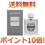 【送料無料】 ラリーブ LA RIVE ブレイブマン 90ml EDT SP  【ポイント10倍】