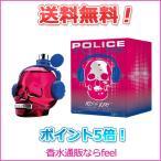 【送料無料】 ポリス トゥービー ミスビート EDP スプレー 40ml ポリス POLICE【ポイント5倍!】