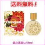 【送料無料】 デシグアル フレッシュ EDT スプレー 50ml デシグアル DESIGUAL 香水 レディース フレグランス