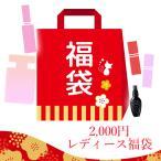 福袋 2021 送料無料 ◆ 毎年恒例!開運2021年(令和3年) 2,021円レディース香水福袋!