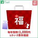 【送料無料】 2018年◆ 運だめし福袋! 1000円ぽっきり レディース