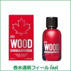 ディースクエアード ウッド レッド EDT SP 30ml DSQUARED2 香水 レディース フレグランス