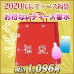2019年福袋 ◆ レディース 香水 997円福袋!香水 レディース フレグランス