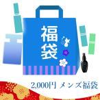 福袋 2021 送料無料 ◆ 毎年恒例!開運2021年(令和3年) 鬼滅の刃フレグランスハンドジェルが入った! 2,021円 メンズ香水福袋!