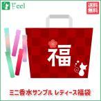 【送料無料】 ミニ香水サンプルレディース福袋 運命変えちゃう?!いろいろ試したいアナタに… 送料無料・税込1000円福袋!