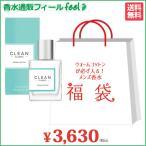 福袋 2021 送料無料 ◆ New!クリーン ウォームコットン EDP SP 30ml が必ず入る! メンズ大人気香水福袋