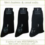 ソックス 靴下 メンズ 紳士 ビジネス カジュアル アソート3点セット 太リブ仕様  WESTERNPOLO ブラック&チャコールグレー