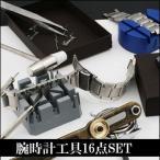 腕時計工具 電池交換 ベルト調整 16点セット 時計修理工具 説明書付 便利