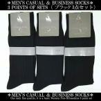 ソックス 靴下 メンズ ブラック 3点セット リブソックス 紳士 ビジネス カジュアル