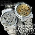 スケルトン自動巻きウォッチ腕時計エングレーブ風ラウンドフェイス(BOX・保証書付)