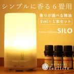 精油 セット アロマディフューザー SILO ディフューザー おしゃれ 加湿器 アロマ加湿器 pb