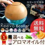 アロマ ディフューザー 空気清浄機 Reevo/H2O 選べるアロマオイルセット 消臭・除菌・花粉・ウィルス対策に【thb】