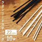 ラタンスティック 10本 セット ブラック ナチュラル ラタン リードディフューザー スティック リフィル 交換用 手作り
