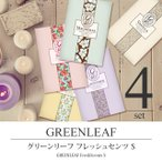GREENLEAF フレッシュセンツ Sサイズ 選べる 4点 セット メール便 送料無料グリーンリーフ サシェ/香り袋/芳香剤【mlb】
