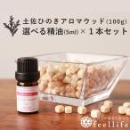 精油 セット 100g アロマディフューザー ひのき アロマウッド 檜 ヒノキ アロマ 芳香剤 加湿 加湿器pb