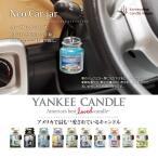 アロマキャンドル 車用 ヤンキーキャンドル YANKEE CANDLE ネオカージャー 車にかけるだけ クルマの芳香剤アロマ【mlb1】