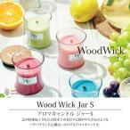 WoodWick キャンドル ジャーS フレグランス キャンドル 高品質な ウッドウイック の香りを アロマ 芳香剤