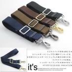 紳士鞄交換用ショルダーベルト単品ショルダーストラップビジネスバッグ用ベルト肩ベルト肩掛け用ショルダーストラップバッグストラップベル
