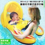 屋根付き親子浮き輪浮輪浮き輪ベビーボート足入れ浮き輪座付きベビー用浮き輪子供用浮き輪ベビー浮き輪フロートうきわ赤ちゃん幼児ベビー足入れ