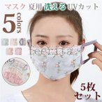 マスク夏用冷感洗える在庫あり5枚レースレディースマスク涼しいUVカット3D立体紫外線保湿日焼け防止