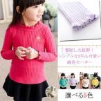 セーター子供服女の子薄手セーターニットトップスフリル長袖スタンドカラー純色刺繍伸縮性カラバリ明るい可愛い着回しインナー