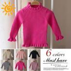 セーター子供服女の子ニットトップス長袖スタンドカラーフリル伸縮性純色リブ編みちくちく感ない柔らかいカジュアル可愛いシンプル
