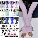 UVアームカバーUV対策レディース女性メンズ男女共用UV手袋UVグローブロング日焼け防止紫外線カット紫外線対策接触冷感吸汗速