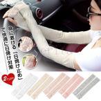 アームカバーUV対策レディース女性UV手袋UVグローブロング日焼け防止紫外線カット紫外線対策接触冷感蝶結び付き