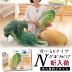 クッション 抱き枕 野菜 可愛い
